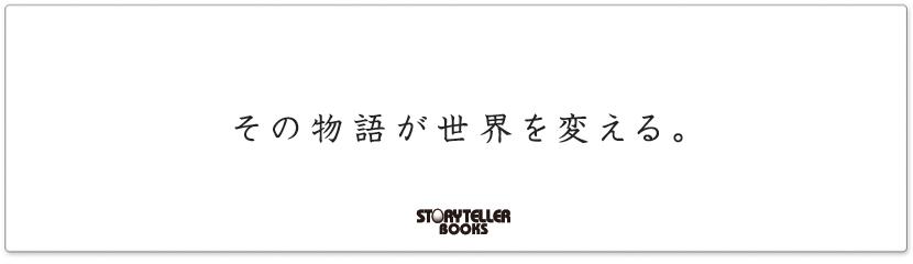 その物語が世界を変える。