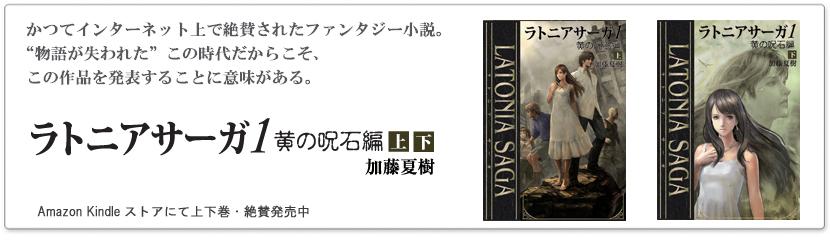 「Latonia Saga 1 黄の呪石編 上下」(加藤夏樹著)