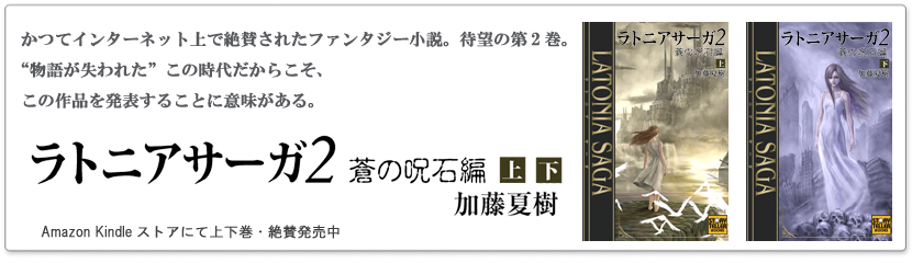 「Latonia Saga 2 蒼の呪石編 上下」(加藤夏樹著)