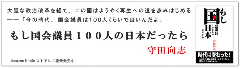 「もし国会議員100人の日本だったら」(守田向志著)