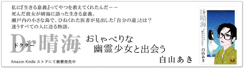 「Dr.晴海、おしゃべりな幽霊少女と出会う」 (白山あき著)