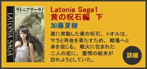 Latonia Saga1 黄の呪石編 下 詳細へ