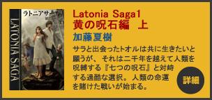 Latonia Saga1 黄の呪石編 上 詳細へ