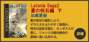 Latonia Saga 2 蒼の呪石編 下 詳細へ