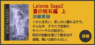 Latonia Saga 2 蒼の呪石編 上 詳細へ