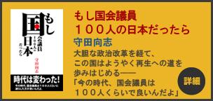 もし国会議員100人の日本だったら 詳細へ
